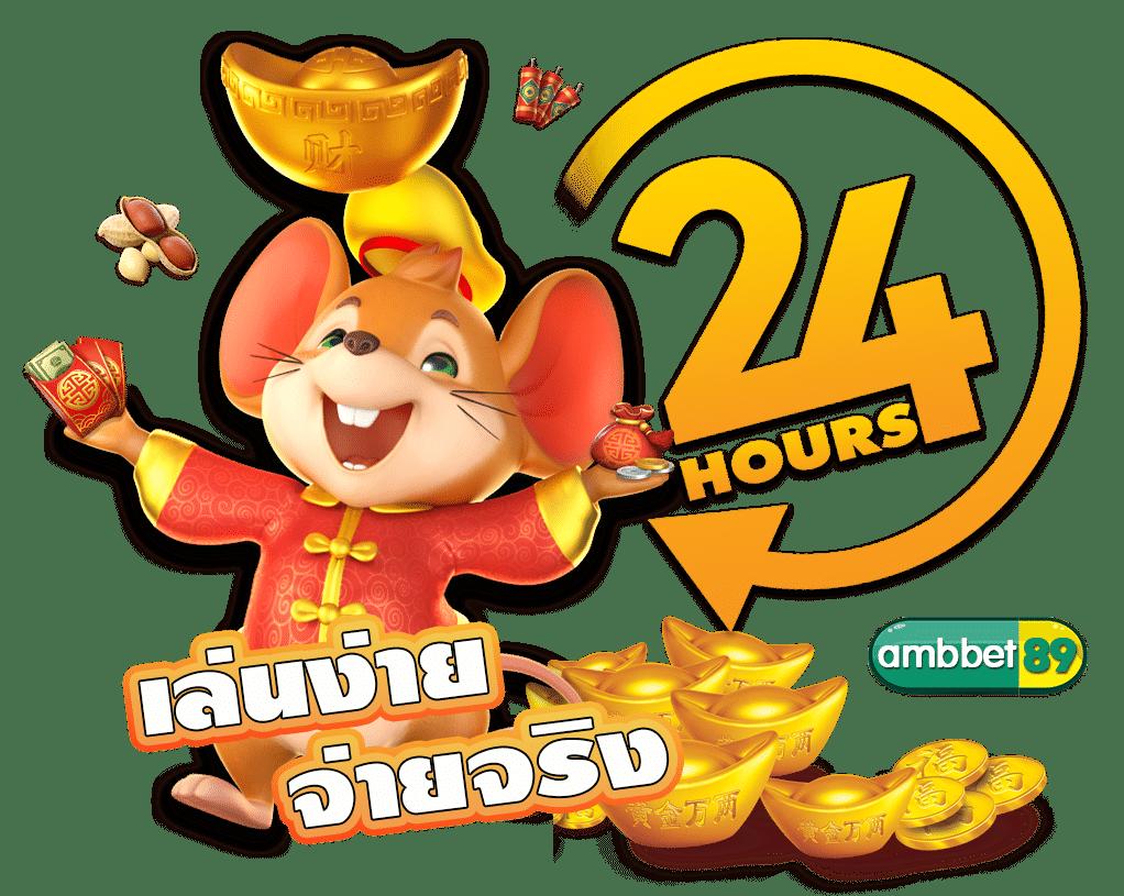 24-ชั่วโมง