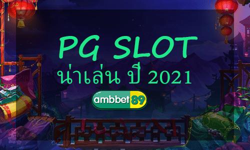PG-SLOT-น่าเล่น-2021