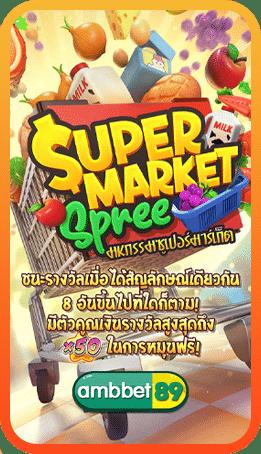 ทดลองเล่นสล็อต Super Market Spree