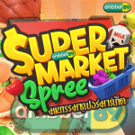 Super Market Spree สล็อต