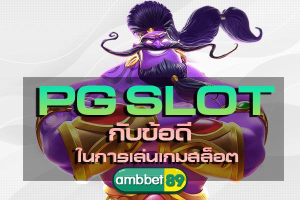PG SLOT กับข้อดีในการเล่นเกมสล็อต