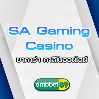 SA Gaming Casino บาคาร่า คาสิโนออนไลน์