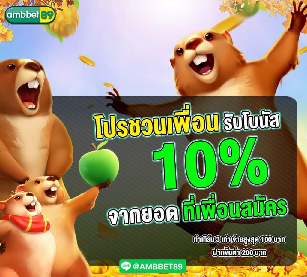 โปรชวนเพื่อนรับ 10%
